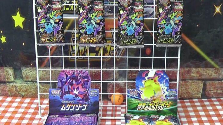 ポケモンカード「シャイニースターV」が欲しいんです!!【クレーンゲーム】