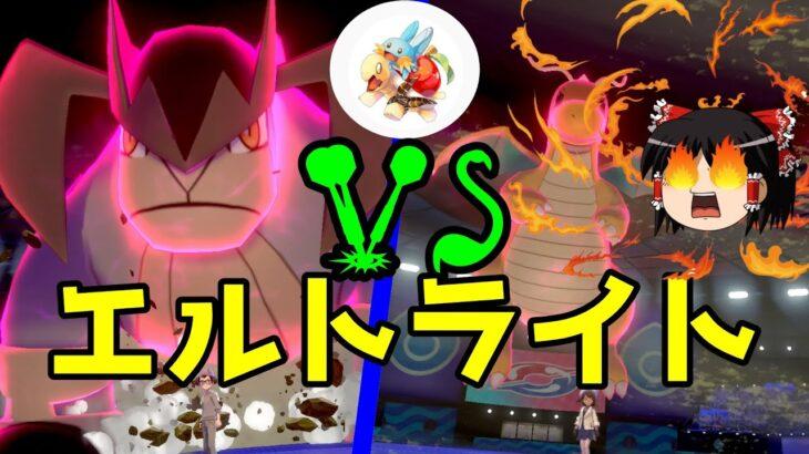 【ポケモン剣盾】とあるポケモンゆっくり実況者VSポケモンゆっくり実況者【VSエルトライトさん】