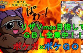 【ポケモンGO】リザVmax目指して全集中!【ポケカ】