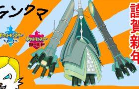 【ポケモン剣盾】謹賀新年!【Vtuber】