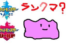 【ポケモン剣盾】ランクマ?【Vtuber】