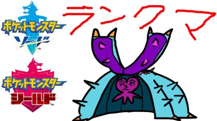 【ポケモン剣盾】ドヒドイデなんてものが許されていいのか!?【Vtuber】
