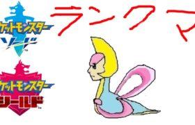 【ポケモン剣盾】3桁待ったなし!!【Vtuber】