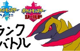 【ポケモン剣盾】ランクマッ!【Vtuber】