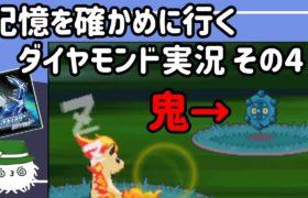 【実況/Vtuber】記憶を確かめに行くポケモンダイヤモンドpart4【 #けだまメモ 】