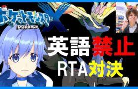 【#らびるな】ポケモンXY英語禁止RTA!VSラビットさん!【Japanese VTuber/るなくしー】