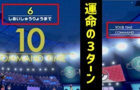 【ポケモン剣盾】YOURTIME=残り時間!決死の対戦【ゆっくり実況】