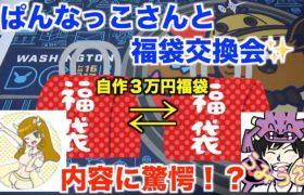 【ポケモンカード】今話題の女性カード開封YouTuberぱんなっこさんと3万円の福袋を交換したら内容がヤバ過ぎたwww
