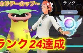 【ポケモンgo】〜バトルリーグ対戦動画〜レジェンド達成‼️ホリデーカップで㊗️ランク24達成!!感謝!(2977〜)
