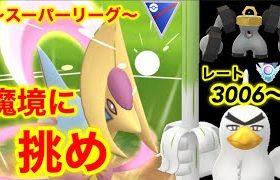 【ポケモンgo】〜バトルリーグ対戦動画〜魔境へ挑め‼️このパーティーでまだ勝てるのか!!(3006〜)