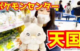 【ポケモン】ポケモンセンターは天国!ホシガリス&イーブイ愛が強すぎる pokemon