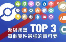 【pokemon go pvp 排行榜】TOP3  超級聯盟最強的岩石,地面,鋼系寶可夢