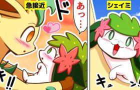 【漫画 ポケモン】優男リーフィアと恋する乙女シェイミ。二匹の関係が癒し過ぎた【リーフィア&シェイミ】