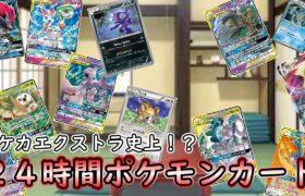 【ポケカエクストラ】24時間ポケモンカードしたらどうなるの!?ダイジェスト版!