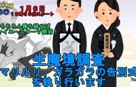 【ポケモンGO】マリルリ、ガラガラの告別式【ポケカ】