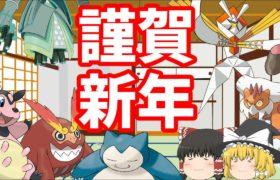 [ポケモン剣盾]お正月ポケモン達で新年を祝おう!(ゆっくり実況)