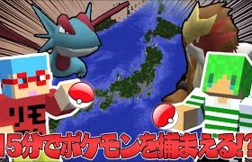 【マイクラ】日本列島で捕まえたポケモンでバトルしたら面白すぎた!?