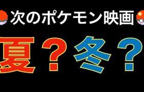 【考察】次のポケモン映画って夏・冬どっち?「ポケットモンスターココ」「劇場版」