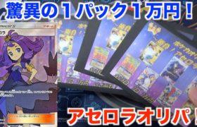 【ポケモンカード】超ハイリスク!1万円オリパを5パック開封してみたら・・・?