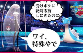 【ポケモン剣盾】受け崩しの並びを特殊フェローチェで崩壊させるのが気持ち良すぎる件【ポケモンソードシールド】