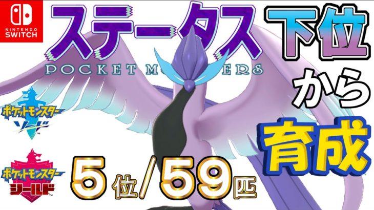 【ポケモン剣盾】ステータス下位から育成54ガラルフリーザー【5位/59匹】