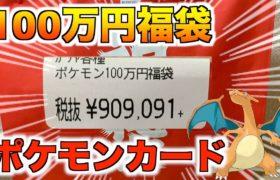 【ポケモンカード】夢の100万円!2021年超高額ポケモンカード福袋を開封したら震えた・・・。