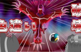 【ポケモン剣盾】色違いのイベルタルはムーンボールで欲しぃわね…と思ったら精神を破壊されました…【ゆっくり実況】