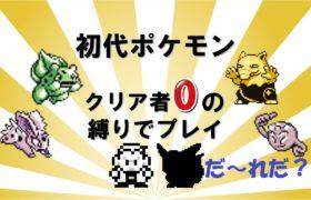 【初代ポケモン】クリア者0の縛りでプレイ!ゆっくり解説②