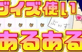 ブイズ使いあるある!!!【ポケモン剣盾】【ゆっくり実況】