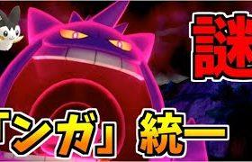 【ポケモン剣盾】見た目だけは強い!!謎の「ンガ」統一パーティでたわむれる