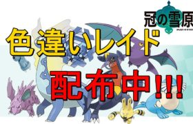【ポケモン剣盾】色ドラゴンレイド配布中!