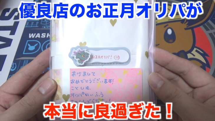 【ポケモンカード】正月ムードはまだまだ終わらない!?内容不明だけど優良な1780円オリパを10パック開封してみた!