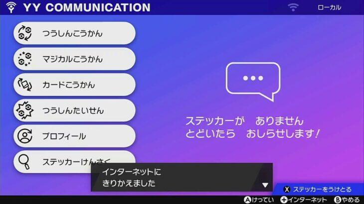ポケモン剣盾、ランクマッチ134日目
