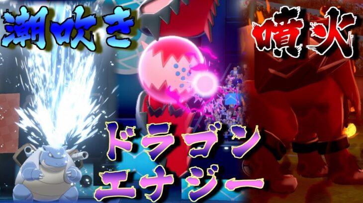 【ポケモン剣盾】やられるまえにやれ!いつだって潮吹き・噴火・ドラゴンエナジーの3連コンボ!【ゆっくり実況】