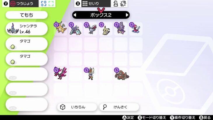 深夜の雑談ランクバトル【ポケモン剣盾】