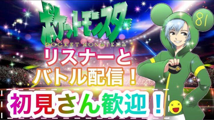 【ポケモン剣盾】初見さん大歓迎!参加型リスナーさんとバトル配信!
