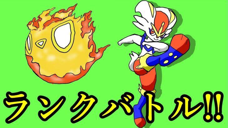 【生放送】ワイは兎や!プロボーラー兎や!(ランクマ)【ポケモン剣盾】