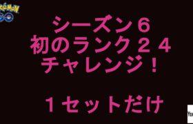 【ポケモンGO】今季初のランク24チャレンジ【ポケカ】