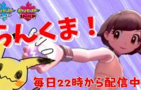 【ポケモン剣盾(ソード シールド)】 あけおめランクマッチ