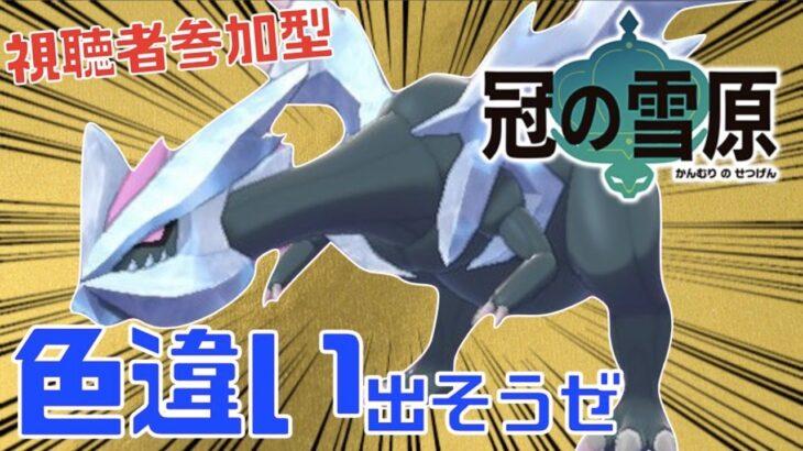 【視聴者参加型】またまた色違いキュレムゲットに挑戦!【ポケモン剣盾】