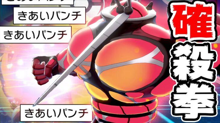 【筋肉は正義】『ガチムチ型マッシブーン』が硬すぎて全厨ポケ粉砕‼️【ポケモン剣盾】
