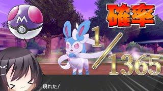 マスボ入りニンフィアちゃんをゲットしたい!!【ポケモン剣盾】【ゆっくり実況】