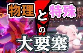【ポケモン剣盾】バクガメス×ハピナスの組み合わせが害悪過ぎたwww【ゆっくり実況】