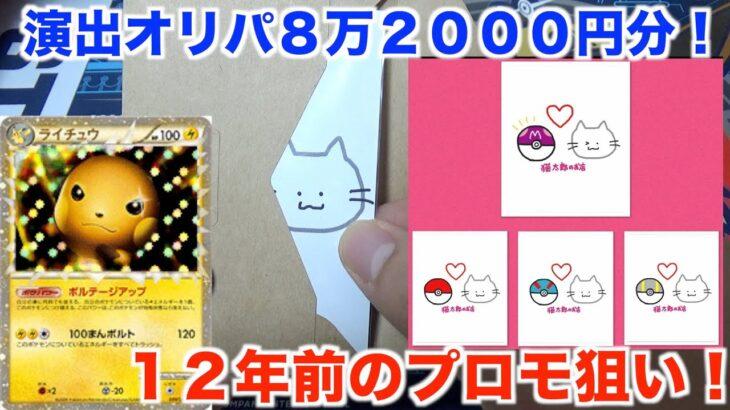 【ポケモンカード】ボールによって期待度が変わる!? 5500円高額演出オリパを15パック開封してみた!