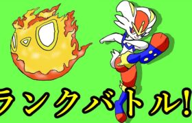 【生放送】ちょっとだけラ・ンクバトル【ポケモン剣盾】