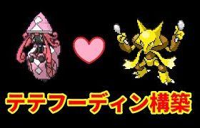 【ライブ配信】テテフ&フーディン構築【ポケモン剣盾ランクマ】