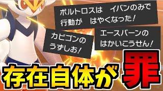 【ポケモン剣盾】一度見ただけで頭を抱える ランクマで出会ったやべーポケモンたち【読み破壊】