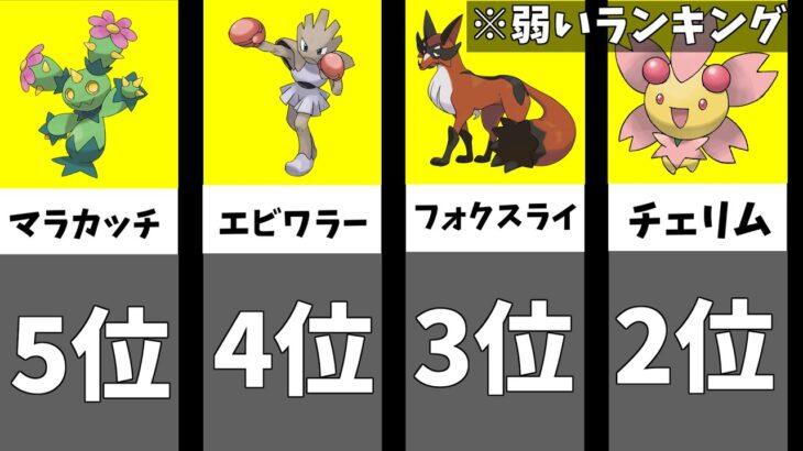 【ポケモン剣盾】ポケモンガチ勢が選んだ『最弱のポケモンランキング』意外なポケモンが最下位に…【ポケモン実況】