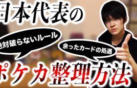 【洗練】日本代表のポケカ整頓術を教えます【ポケカ/ポケモンカード】