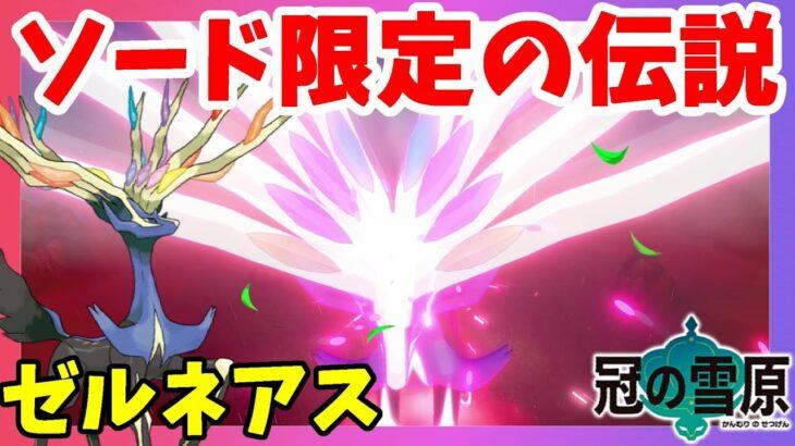 【ポケモンソードシールド】ソード限定伝説ゼルネアス!強すぎた・・・冠の雪原【エキスパンションパス】